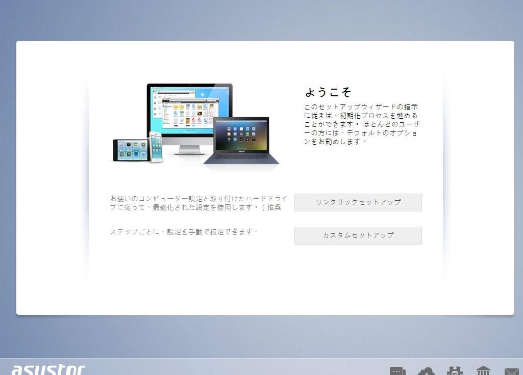 画像2-3. ブラウザの初期化設定画面