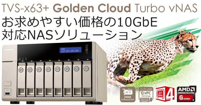 TVS-x63_jp