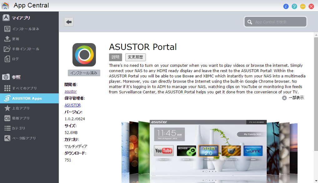 Asustor_Portal