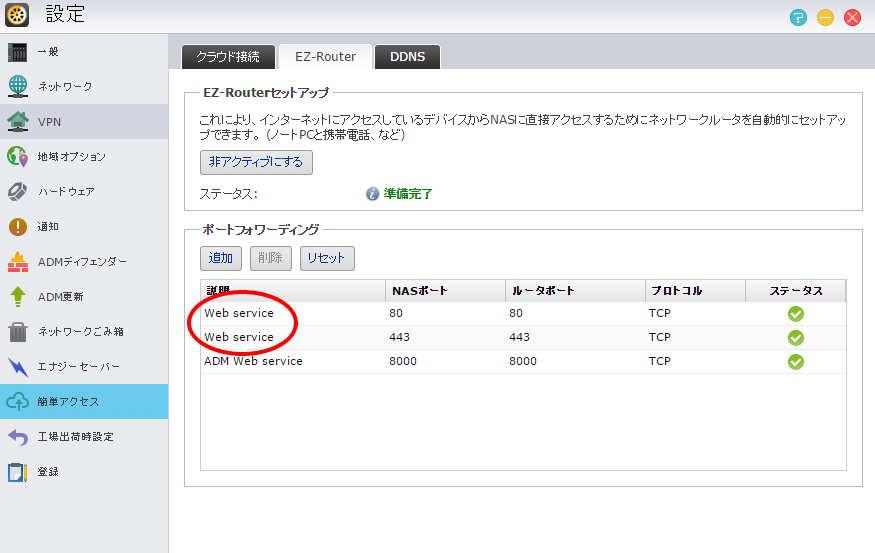 webserver_port