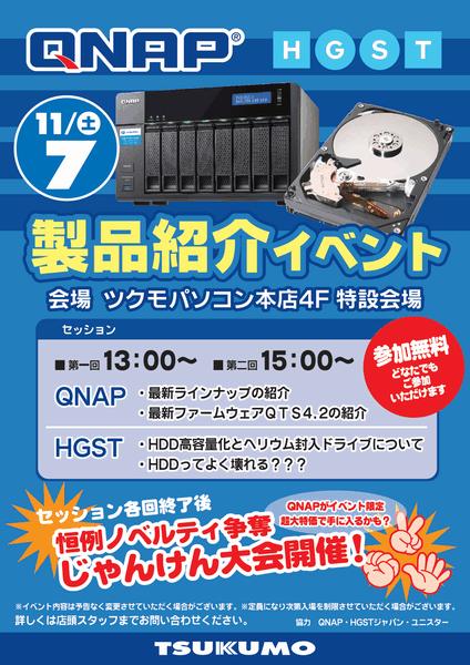 QNAP_HGST製品紹介イベントs