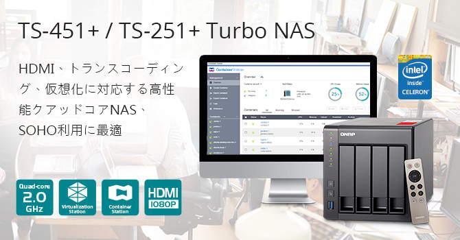 TS-451+_PR_jp