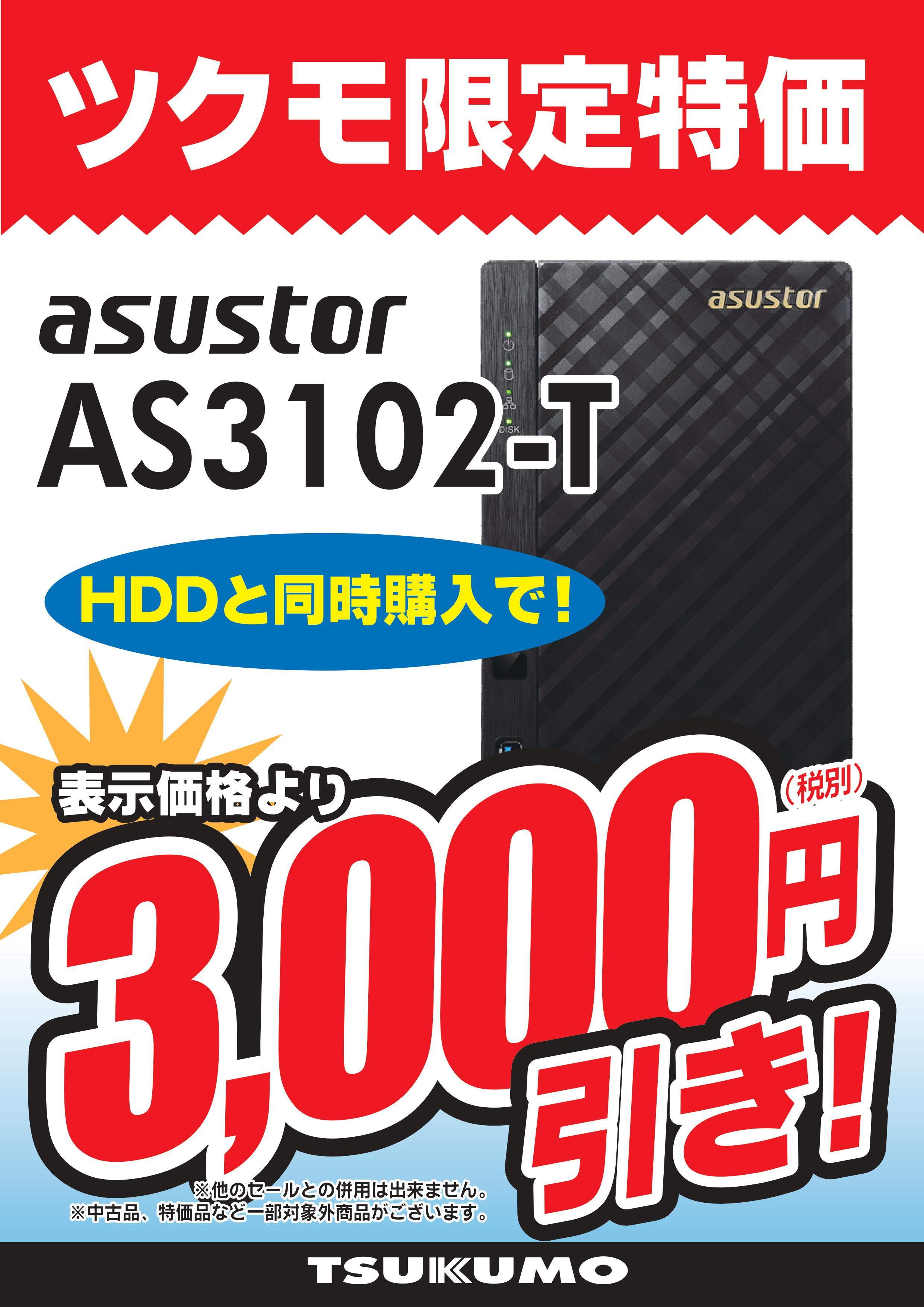 asustor_NAS_HDD_sale