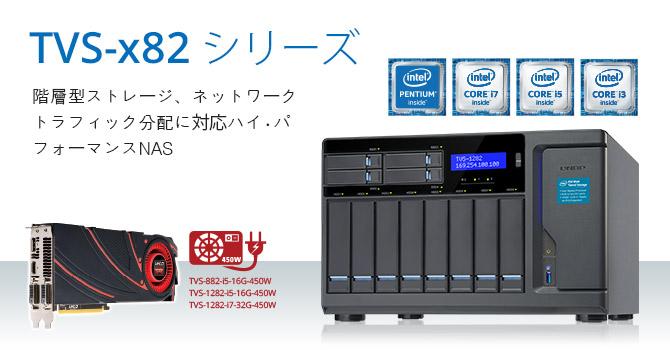 TVS-x82_jp