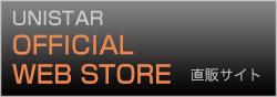 UNISTAR 直販サイト