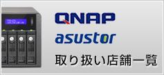 QNAP ASUSTOR お取り扱い店舗一覧