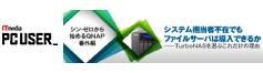 システム担当者が不在でもファイルサーバは導入できるか