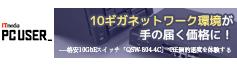 10ギガネットワーク環境が手の届く価格に!