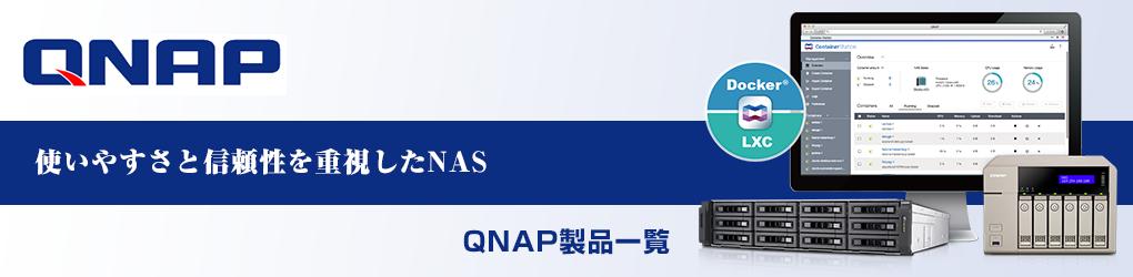 QNAP製品一覧