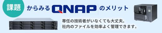 課題から見るQNAPのメリット