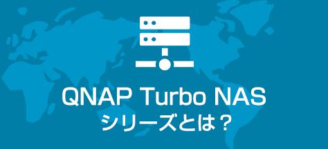 QNAP Turbo NASシリーズとは?