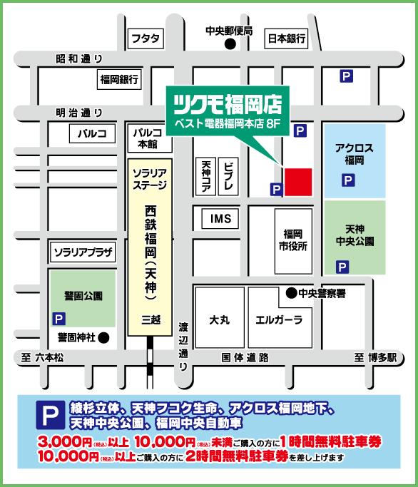 福岡セミナー0307 map