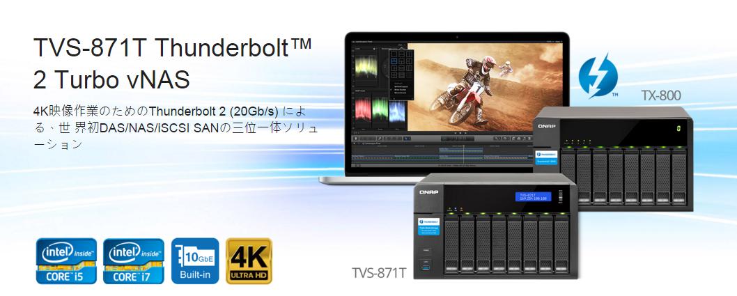 TVS-871T_main