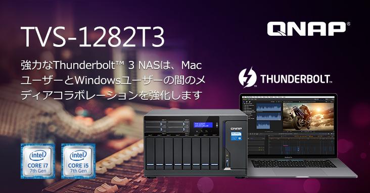 TVS-1282T3_PR_jp